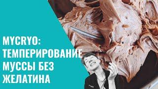 Шоколадный Курс. Урок 12. MYCRYO. ТЕМПЕРИРОВАНИЕ. МУСС БЕЗ ЖЕЛАТИНА.