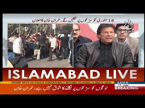 Imran Khan Talking To Media - 11 January 2018 - Aaj News