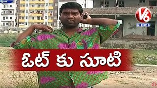 Lagadapati Survey