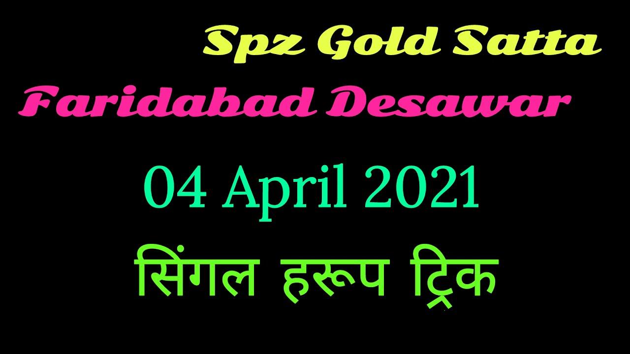 04-04-2021 Satta Desawar Faridabad  satta up। satta King।04 April 2021satta result