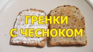 ЧЕСНОЧНЫЕ ГРЕНКИ (ЗАКУСКА) видео рецепт