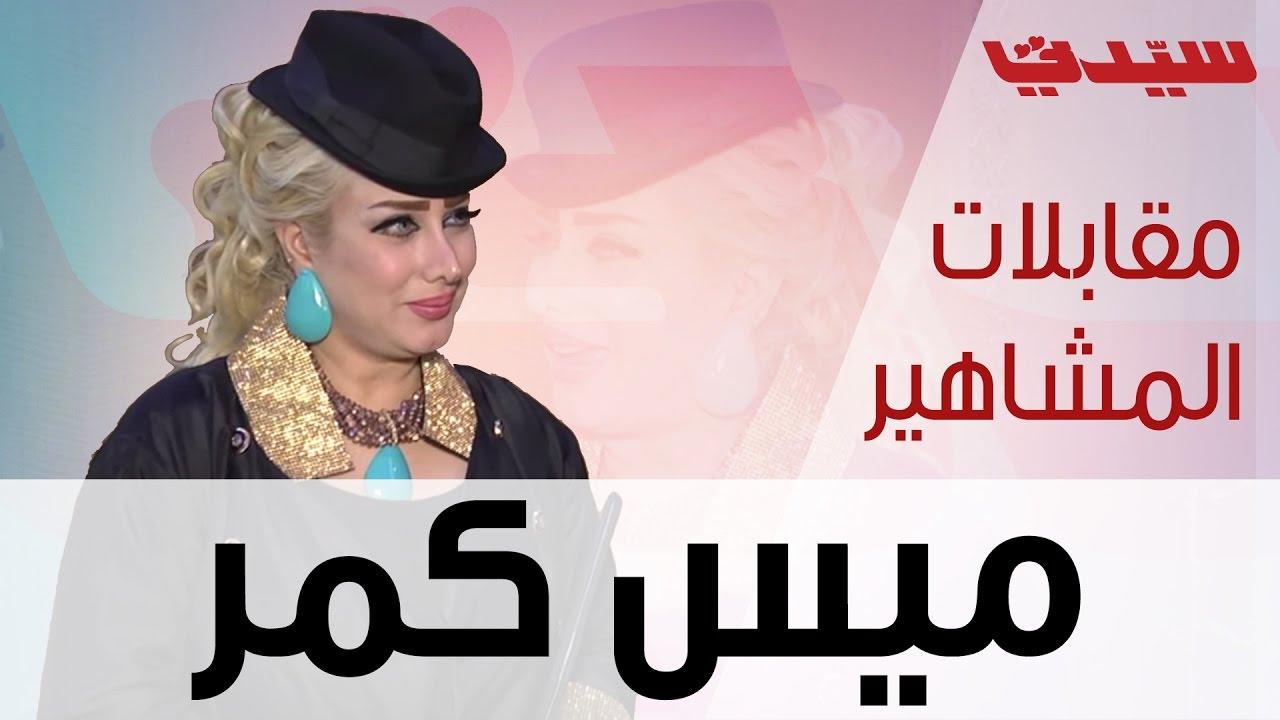 ما الرسالة التي وجهتها ميس كمر للفنان طارق العلي