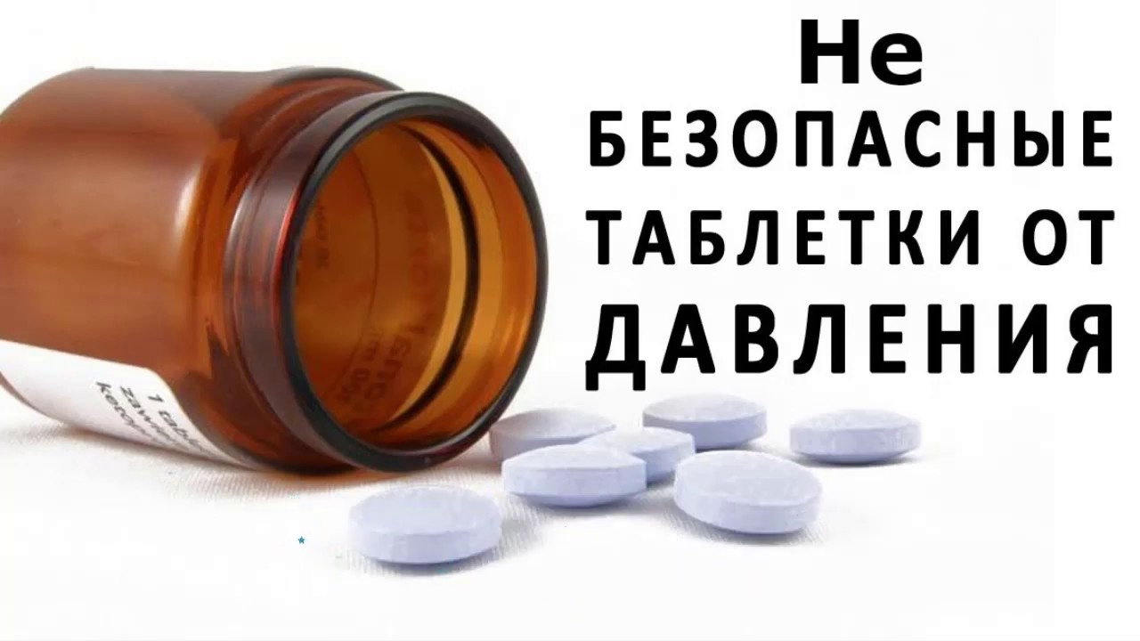 Индийские препараты высокое давления