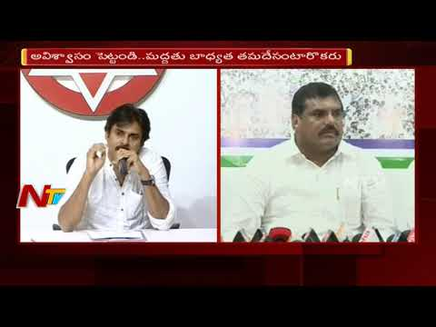 Pawan Kalyan Vs Botsa || War Of Words Between Janasena And YCP Leaders || NTv