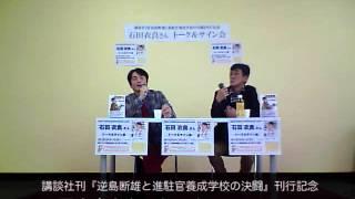 講談社刊『逆島断雄と進駐官養成高校の決闘』刊行記念 石田衣良さんトーク