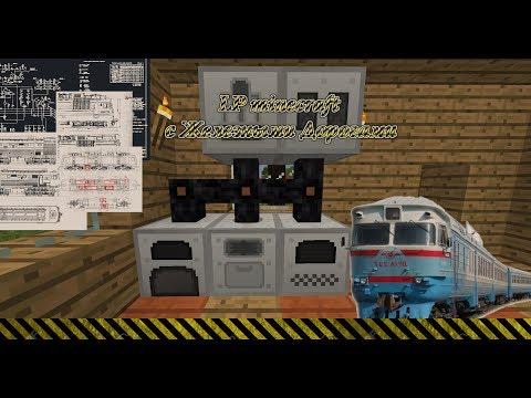 """LP по Minecraft с Железными Дорожками #1 """"От бревна до первых машин"""""""