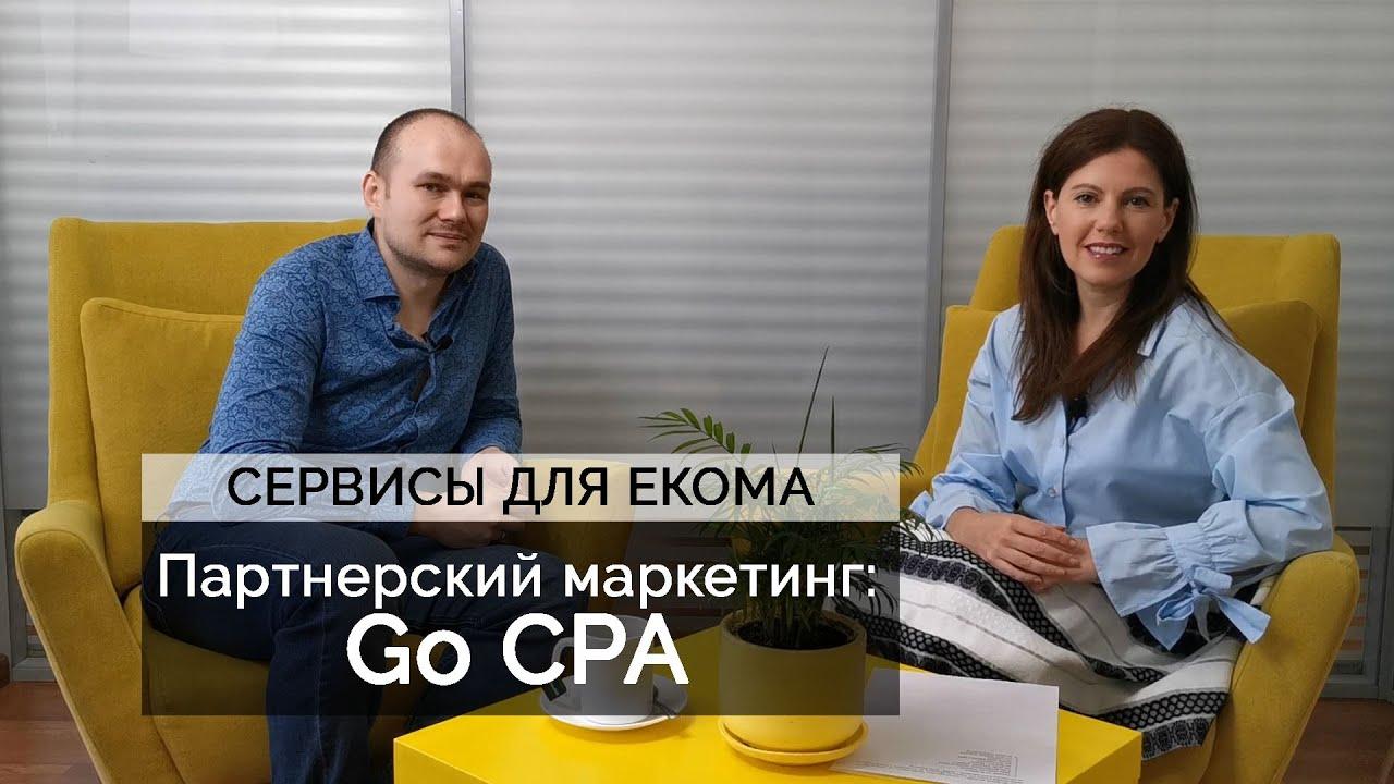 Партнерский маркетинг: Go CPA