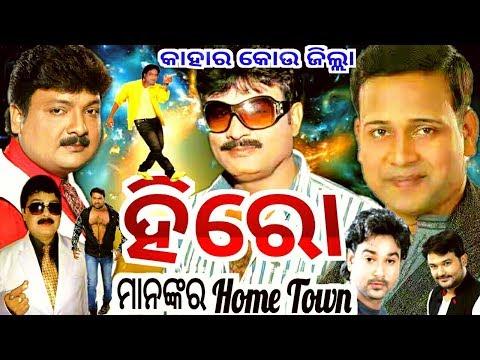 Home Town - Odia Jatra HERO ( Nayaka)     Kahar Kauthi Ghara    Kie Kou Jilla Ru Asichanti.