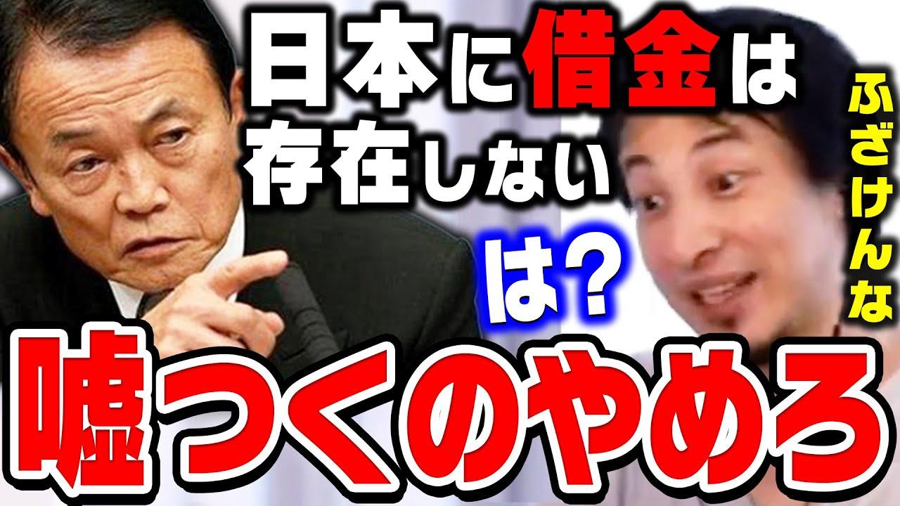 【ひろゆき】これマジで信じてる人多すぎです…日本の国債は日本の銀行が買ってるから安心と思ってる人ひろゆきが完全論破します。【ひろゆき切り抜き/麻生太郎/論破/借金】