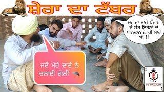 ਸੇਰਾਂ ਦਾ ਟੱਬਰ   Punjabi funny video   Latest Punjabi Videos 2018   comedy movies film new clips