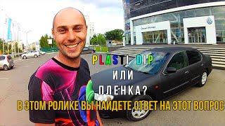 Plasti Dip жидкая резина для авто или пленка?(, 2016-06-08T03:58:39.000Z)