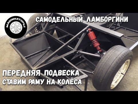 Машинаторы для Drom.ru — установка подвески и колес