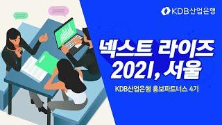 [KDB홍보파트너스] 넥스트라이즈 2021, 코엑스에서…