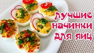 Фаршированные Яйца. Три Вида Начинки. Яркая Закуска на Пасхальный стол. Пасхальные рецепты 2019.