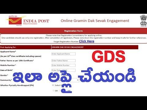 HOW to Apply GDS / Gramin Dak Sevak in Telugu||GOVT JOBS ||Ttube Telugu
