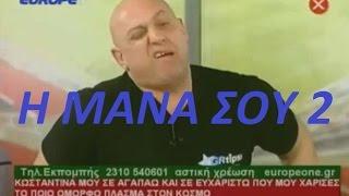 Η ΜΑΝΑ ΣΟΥ COMPILATION 2 [AG Productions]