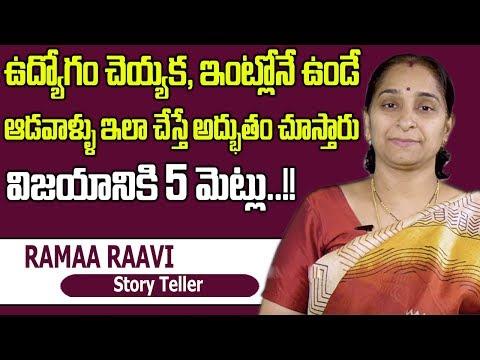 Story Teller Ramaa Raavi about Jealous in Women    SumanTV Life