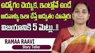 Story Teller Ramaa Raavi about Jealous in Women || SumanTV Life