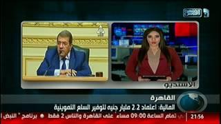 نشرة العاشرة من القاهرة والناس 31 يناير
