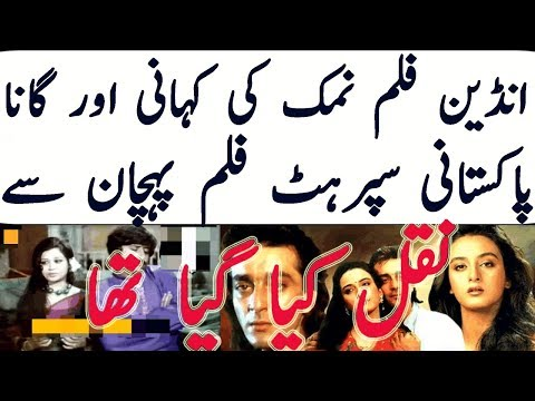 Indian Copied Movie Namak Vs Pakistani Original Movie Pehchan |Pakistani Vs Indian Copied Song&Scene