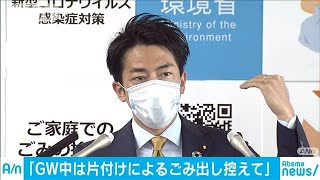 GW中は片づけのごみ出し控えて 小泉大臣呼びかけ(20/04/28)