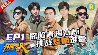 【Eng Sub】Episode 1-Keep Running Yellow River Full /ZJSTVHD/Angelababy/Cai Xukun/Cheng Yi/Lai Guanlin