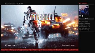 Battlefield 4! #PS4 #LIVE
