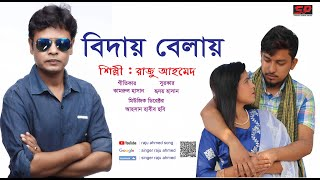 Biday Belay | বিদায় বেলায় | Raju Ahmed | রাজু আহমেদ | Bangla Sad Song | Official Music Video | 2020