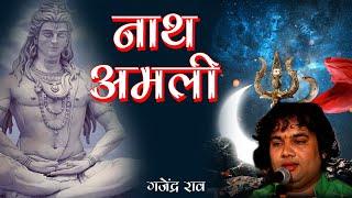 गजेंद्र राव  -शंकर भगवन का सुपरहिट  भजन  (नाथ अमली ) -SAV Rajasthani Exclusive