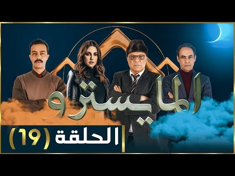 Maystro  (Algerie) Episode 19