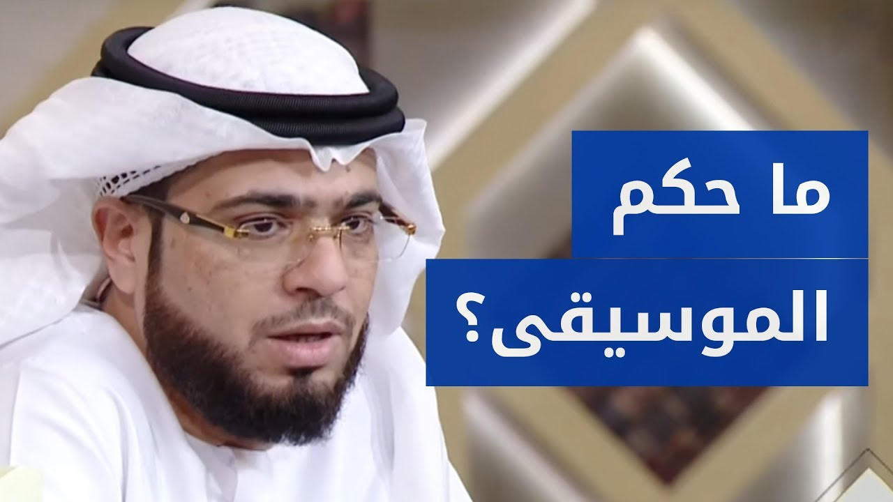 ما حكم سماع الموسيقى أو استخدامها في مقاطع الفيديو؟ .. الشيخ د. وسيم يوسف