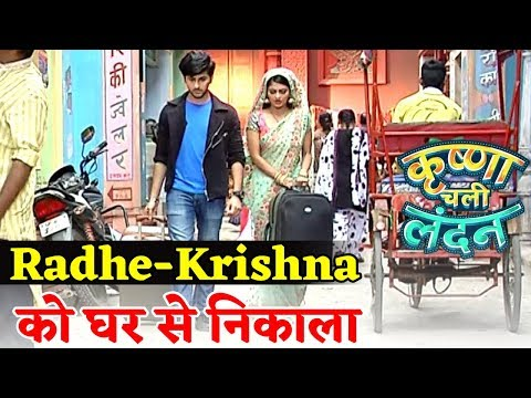 सड़को पर भटक रहे है Radhe-Krishna| Krishna Chali London| 9 August 2018 thumbnail