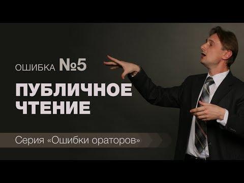 Ошибка оратора №5 - Чтение текста. Тренер Болсунов Олег