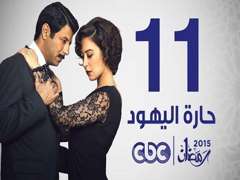 مسلسل حارة اليهود الحلقة 11 كاملة HD 720p / مشاهدة اون لاين