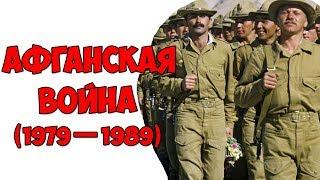 Мне кажется, мы стали забывать / Афганская война (1979-1989)