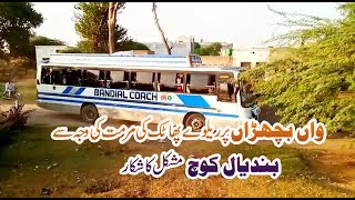 Bandial Coach in trouble due to road construction On the route transport