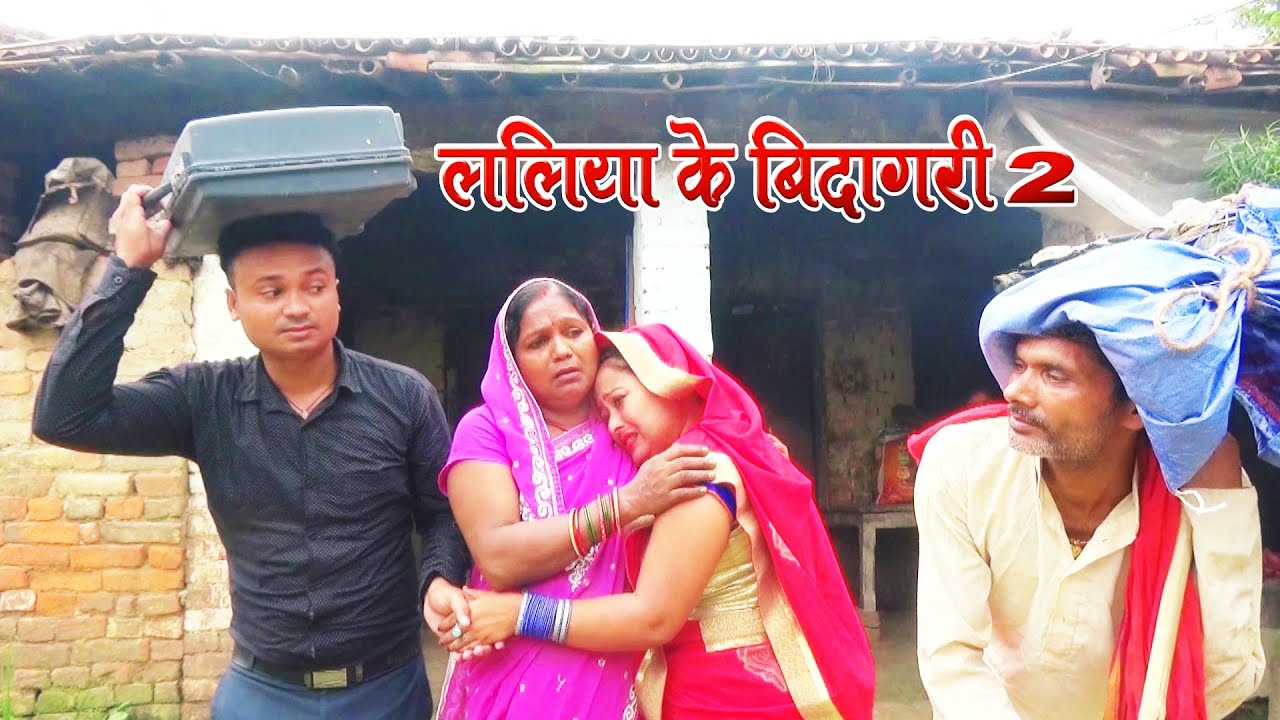 Download ललिया के बिदागरी 2 laliya ke vidyagiri2, Maithili super hit comedy