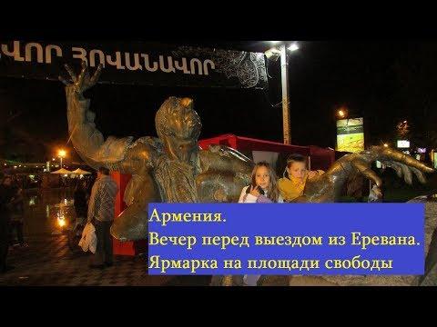 Ереван вечер перед отъездом.Праздник на площади свободы в Ереване.Цены в кафе в центре Еревана