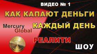 Зарабатывать Каждый День 1000 Рублей. Как Деньги Реалити Шоу Видео 1