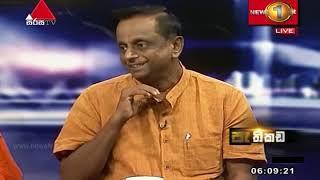 Pathikada, Sirasa TV 20th of March 2019, Rev. Elamaldeniye Sarananda & Mr. Bandula Nanayakkarawasam Thumbnail