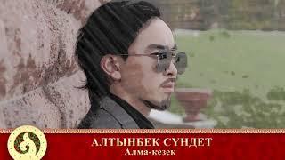 Алтынбек Сүндет - Алма-кезек (аудио)