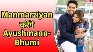 Ayushmann और Bhumi ने दिखाई अपनी Manmarziyan की पहली झलक