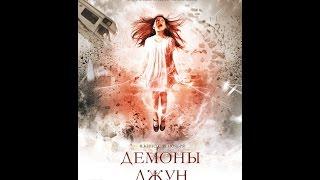 Демоны Джун (2015) / русский трейлер HD