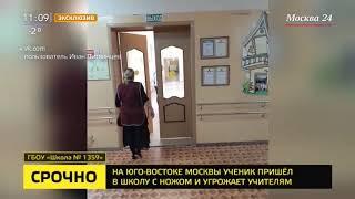 Первое фото из школы в которую пришел подросток с ножом - Москва 24