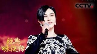 [经典咏流传]尚雯婕为你唱经典《木兰诗》   CCTV
