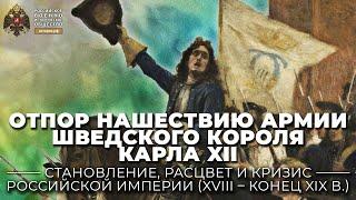 Отпор нашествию армии шведского короля Карла XII в 1708-1709 гг