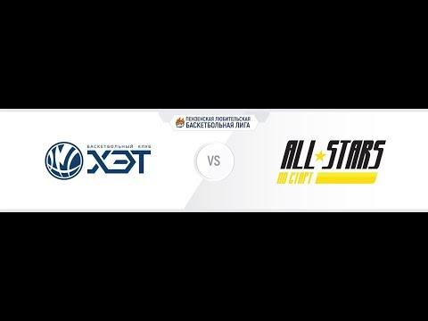 All stars - ХЭТ 4 четверть