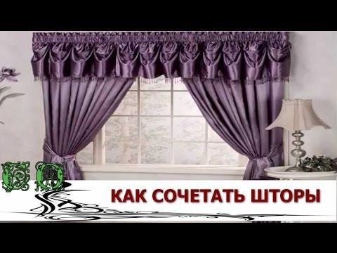 Как сочетать шторы в интерьере? Что можно сделать используя шторы