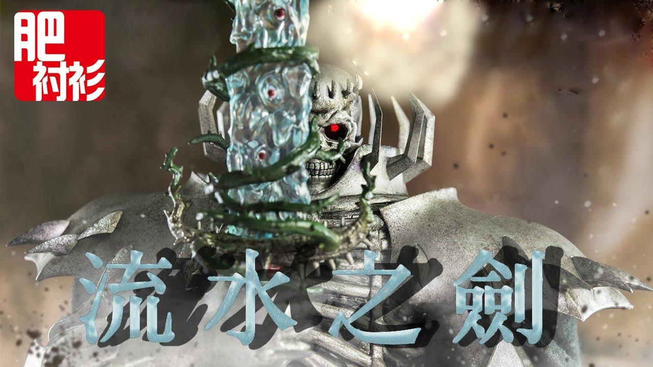 【肥】烙印戰士/劍風傳奇10期丨喚水之劍 - YouTube