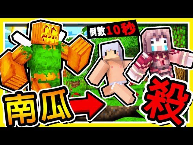 Minecraft 史上最刺激【南瓜大逃殺】😂 !! 倒數60秒【阿神超神】操作 !! 100%【絕對勝率】!! 全字幕